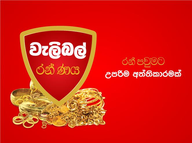 gold-loan